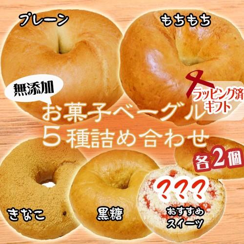 ギフト お菓子ベーグル 5種×各2個セット 沖縄 土産 貴重 送料無料