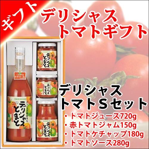 ギフト デリシャストマト Sセット ×1箱 宮城県 東北 条件付き送料無料