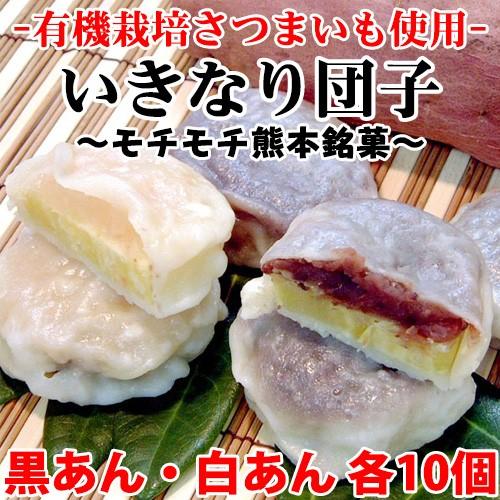 いきなり団子 黒あん10個+白あん10個セット 熊本県 九州 復興支援 人気 和菓子 条件付き送料無料