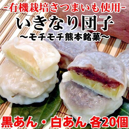 いきなり団子 黒あん20個+白あん20個セット 熊本県 九州 復興支援 人気 和菓子 条件付き送料無料