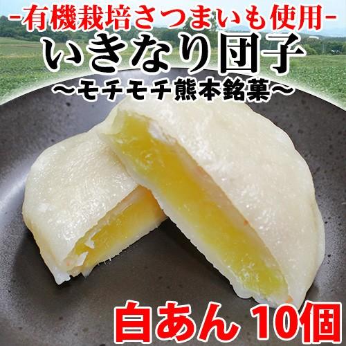 いきなり団子 白あん10個×1 熊本県 九州 復興支援 人気 和菓子 条件付き送料無料