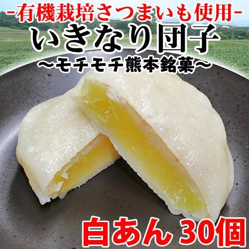 いきなり団子 白あん10個×3 熊本県 九州 復興支援 人気 和菓子 条件付き送料無料