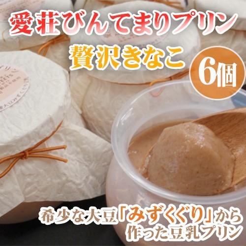 ギフト 愛荘びんてまりプリン 贅沢きなこ 90g×6個 滋賀県 関西 きなこ 大豆イソフラボン 条件付き送料無料