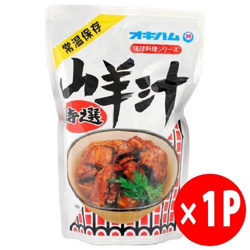 琉球料理シリーズ 山羊汁 500g×1袋 スープ 沖縄 土産 人気 定番 送料無料