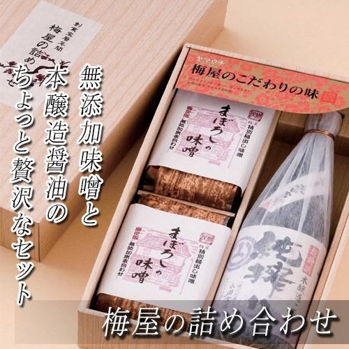梅屋の詰合せ 化粧箱入り 熊本県 九州 復興支援 人気 条件付き送料無料
