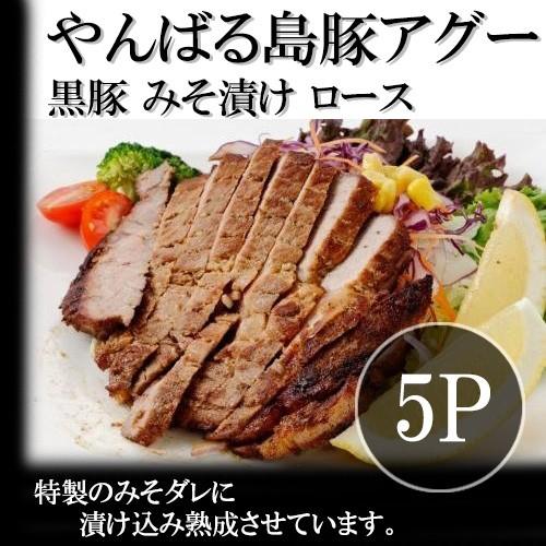 やんばる島豚あぐー 黒豚 みそ漬 (ロース) 200g×5P 沖縄 土産 アグー 条件付き送料無料
