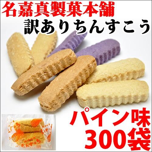 訳あり ちんすこう パイナップル 300袋入り 沖縄 土産 定番 送料無料