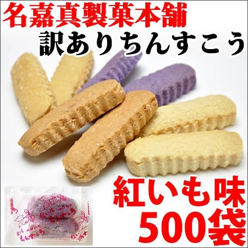 訳あり ちんすこう 紅いも 500袋入り 沖縄 土産 定番 送料無料
