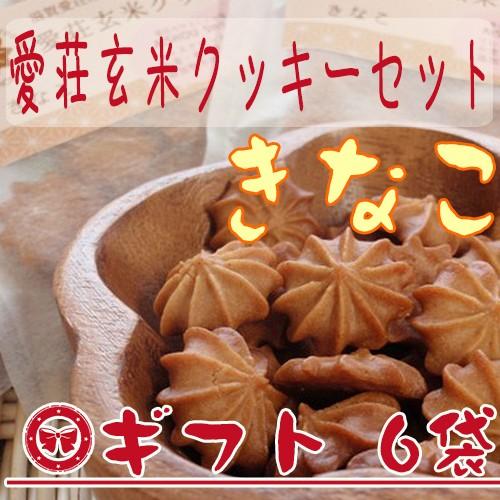お歳暮 ギフト 愛荘玄米クッキーセット (きなこ) 30g×6袋 滋賀県 関西 条件付き送料無料