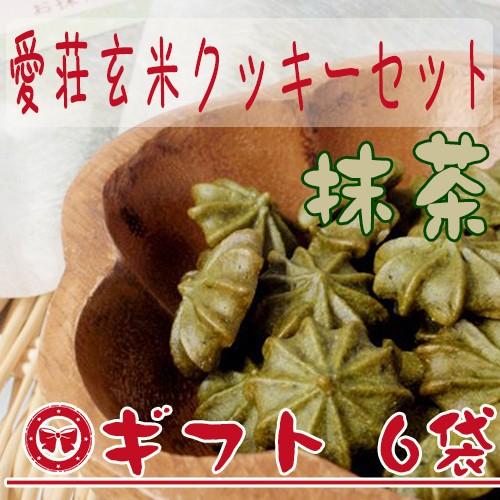 お歳暮 ギフト 愛荘玄米クッキーセット (お抹茶) 30g×6袋 滋賀県 関西 条件付き送料無料