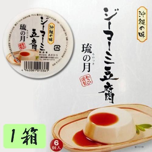 ジーマーミ豆腐 琉の月(るのつき) 6カップ入×1箱 沖縄 定番 送料無料