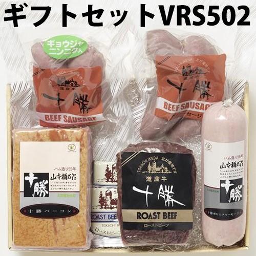 お歳暮 ギフト 5種セット VRS502 北海道 人気 ギフト 贈り物 ソーセージ ベーコン 条件付き送料無料