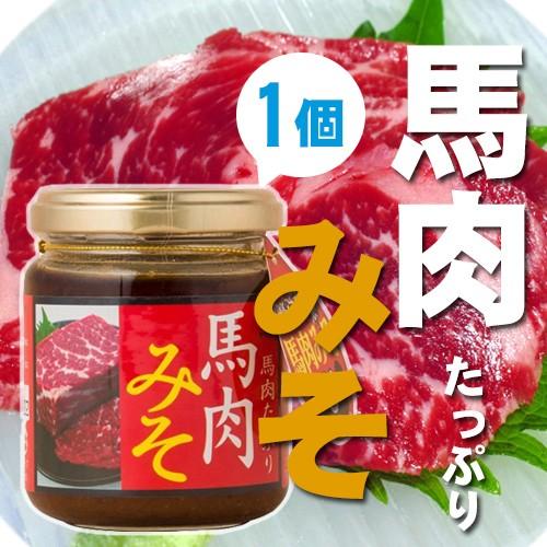 馬肉たっぷり馬肉みそ 130g×1個 熊本県 九州 復興支援 人気 条件付き送料無料