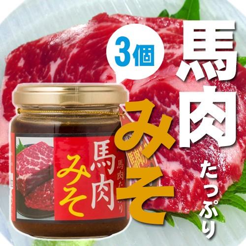 馬肉たっぷり馬肉みそ 130g×3個 熊本県 九州 復興支援 人気 条件付き送料無料