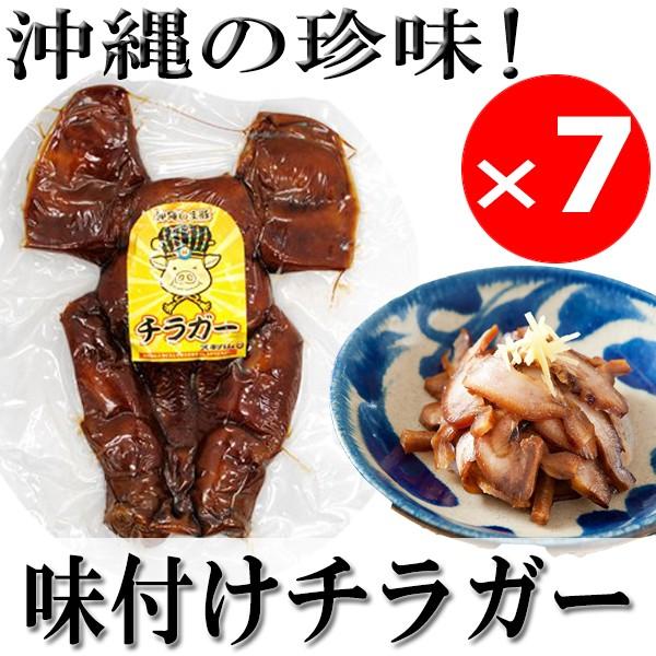 味付チラガー 約900g〜1200g×7枚 沖縄 土産 定番 おつまみ 条件付き送料無料