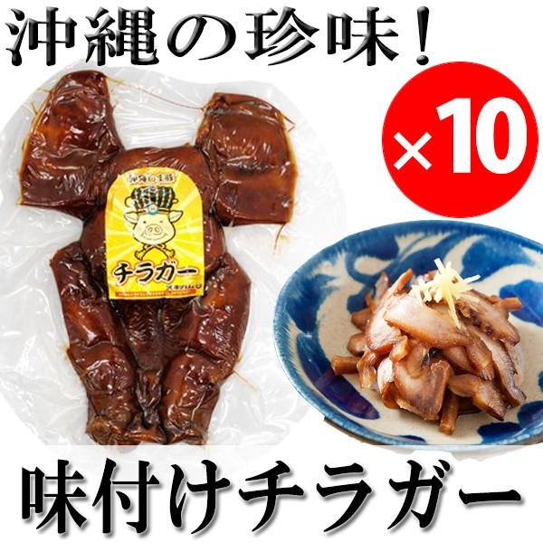 味付チラガー 約900g〜1200g×10枚 沖縄 土産 定番 おつまみ 送料無料