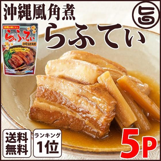 沖縄の味じまん らふてぃ ごぼう入 165g×5袋 沖縄 人気 定番 土産 送料無料