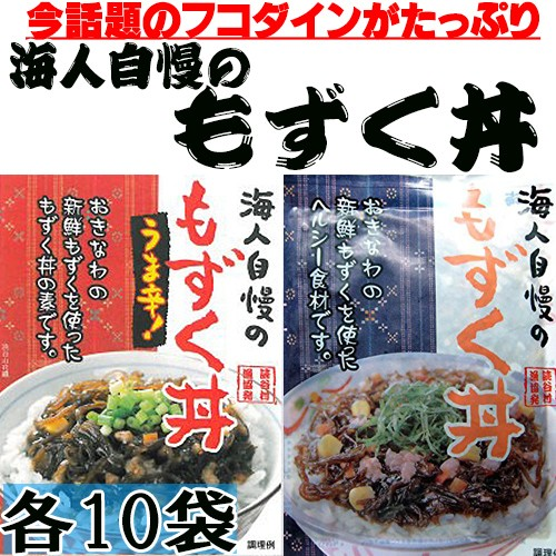 海人自慢のもずく丼&うま辛! もずく丼 180g×各10袋 条件付き 沖縄 人気 条件付き送料無料