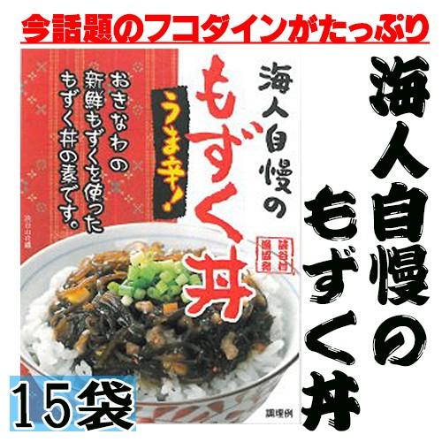 海人自慢のうま辛!もずく丼 180g×15袋 沖縄 人気 定番 ご飯 条件付き送料無料