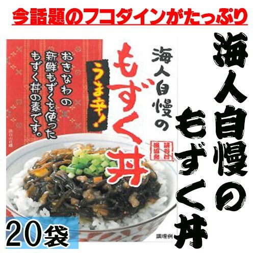 海人自慢のうま辛!もずく丼 180g×20袋 沖縄 人気 定番 ご飯 条件付き送料無料