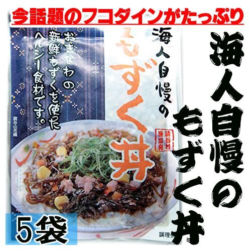 海人自慢のもずく丼 180g×5袋 沖縄 人気 定番 ご飯 送料無料