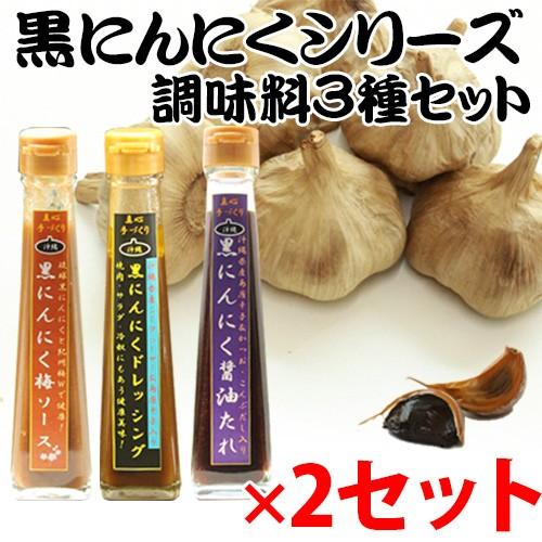 黒にんにく調味料3種セット(ドレッシング、醤油たれ、梅ソース)×各2本 沖縄 送料無料