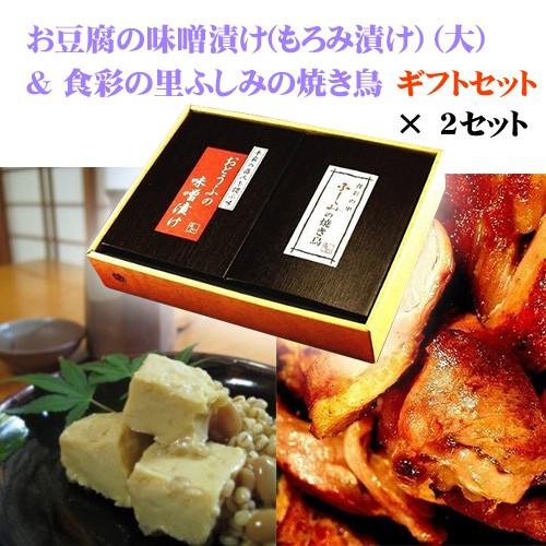 ギフト お豆腐の味噌漬け(もろみ漬け) (大) 食彩の里ふしみの焼き鳥 条件付き送料無料