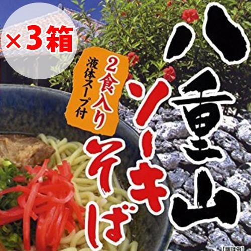 八重山ソーキそば (箱) 2食入り×3箱 沖縄 人気 琉球料理 定番 送料無料