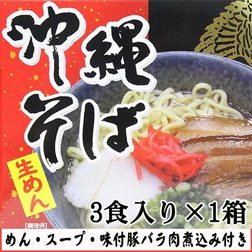 本場沖縄そば(3食入り) 沖縄 人気 琉球料理 定番 送料無料