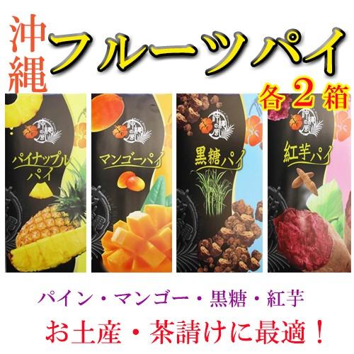 フルーツパイ 黒糖 紅芋 マンゴ パイン(大) 17枚入×各2箱 沖縄 送料無料