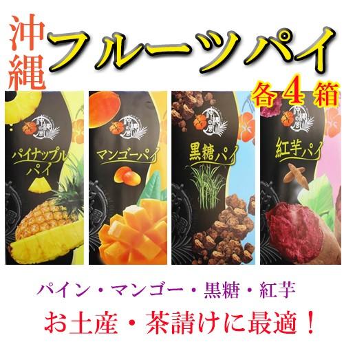 フルーツパイ 黒糖 紅芋 マンゴ パイン(大) 17枚入×各4箱 沖縄 送料無料