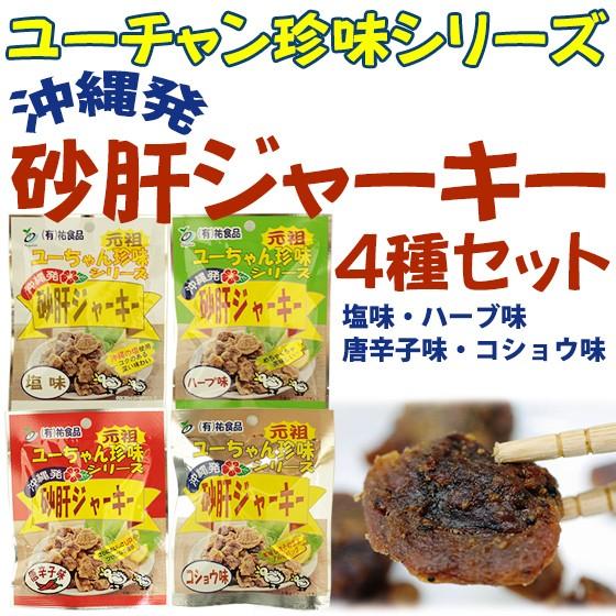 砂肝 ジャーキー 4種(各45g)×各1袋セット 沖縄 人気 土産 おつまみ 送料無料