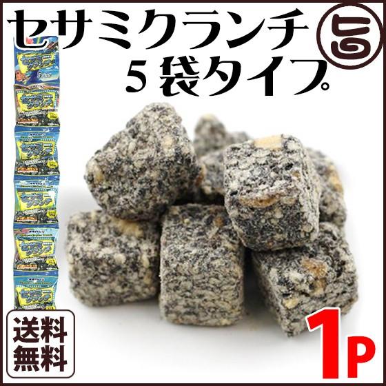 セサミクランチ 90g(18g×5袋) ×1P 沖縄 人気 定番 お土産 送料無料