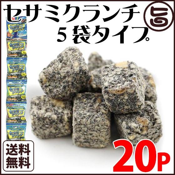 セサミクランチ 90g(18g×5袋) ×20P 沖縄 人気 定番 お土産 送料無料