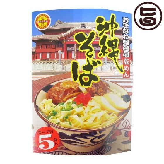 沖縄そば 乾めん 5食箱入×1箱 沖縄 土産 送料無料