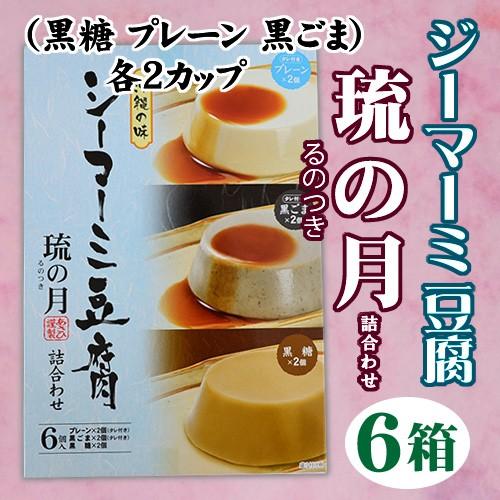 ジーマーミ豆腐 琉の月(るのつき) 黒糖 プレーン 黒ごま 各2カップ入×6箱 沖縄 林修の今でしょ おやつ 黒糖 条件付き送料無料