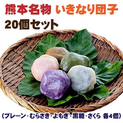 熊本名物 いきなり団子 20個セット (プレーン・むらさき・よもぎ・黒糖・さくら 条件付き送料無料