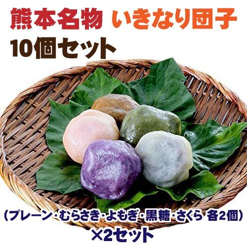 熊本名物 いきなり団子 10個セット (プレーン・むらさき・よもぎ・黒糖・さくら 条件付き送料無料
