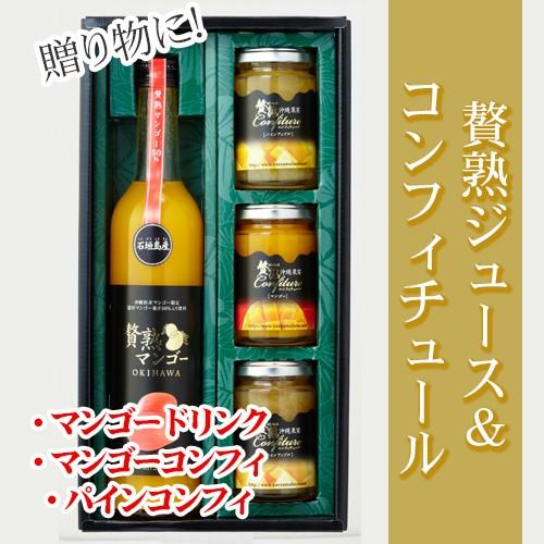 ギフト 贅熟 ジュース コンフィチュール 沖縄 国産 フルーツ 送料無料