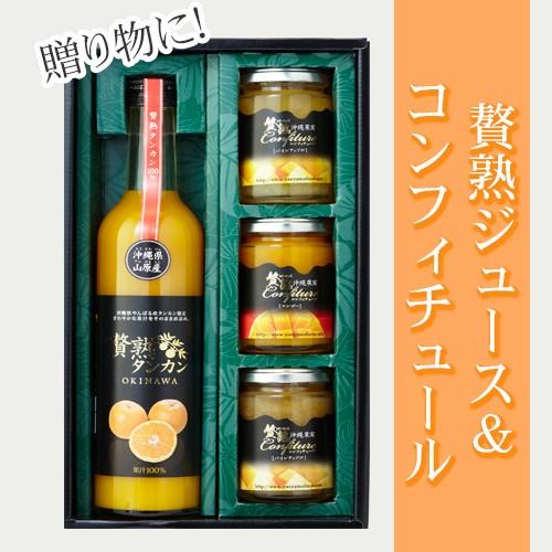 ギフト!贅熟 たんかんジュース コンフィチュール 沖縄 国産 フルーツ 送料無料