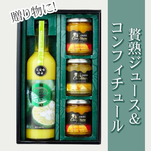 ギフト!贅熟 青切シークヮーサージュース コンフィチュール 沖縄 国産 フルーツ 送料無料