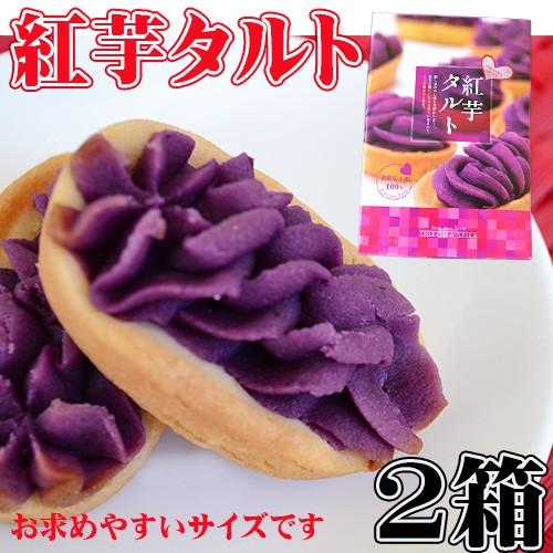 紅芋タルト小箱 5個入り ×2箱 沖縄 定番 人気 土産 送料無料