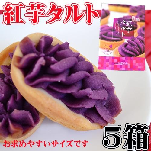 紅芋タルト小箱 5個入り ×5箱 沖縄 定番 人気 土産 条件付き送料無料