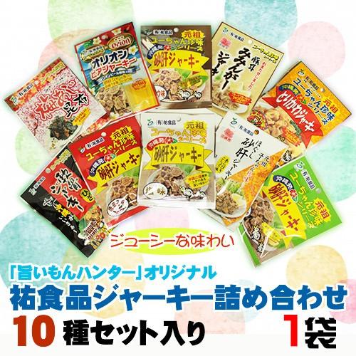 ジャーキー詰め合わせ(大袋10点セット)×1袋 沖縄 人気 土産 おつまみ 送料無料