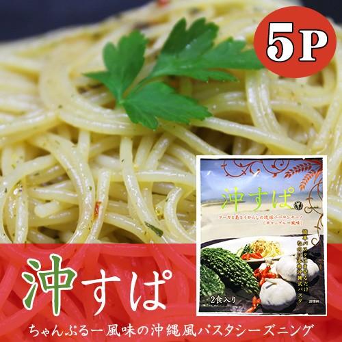 沖スパ ゴーヤと島とうがらしの琉球ペペロンチーノ 10g(5g×2食分)×5P 沖縄 送料無料
