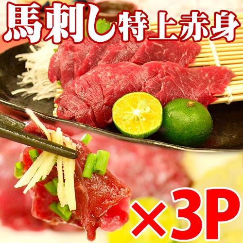 生馬刺し 特上赤身 約100g×3P 5〜6人前 熊本県 九州 名物 人気 条件付き送料無料