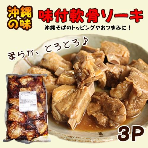 業務用 味付軟骨ソーキ カット 1kg×3P 沖縄 土産 定番 琉球 条件付き送料無料