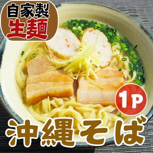 沖縄そば 三枚肉・ちきあぎ(揚げかまぼこ)入り 特製香油付き 条件付き送料無料