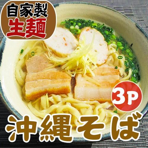 沖縄そば 三枚肉・ちきあぎ(揚げかまぼこ)入り×3食分 条件付き送料無料