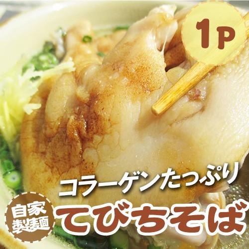 てびちそば テビチ(豚足)の塩漬け入り ×1食分 一度食べたらやみつき 条件付き送料無料